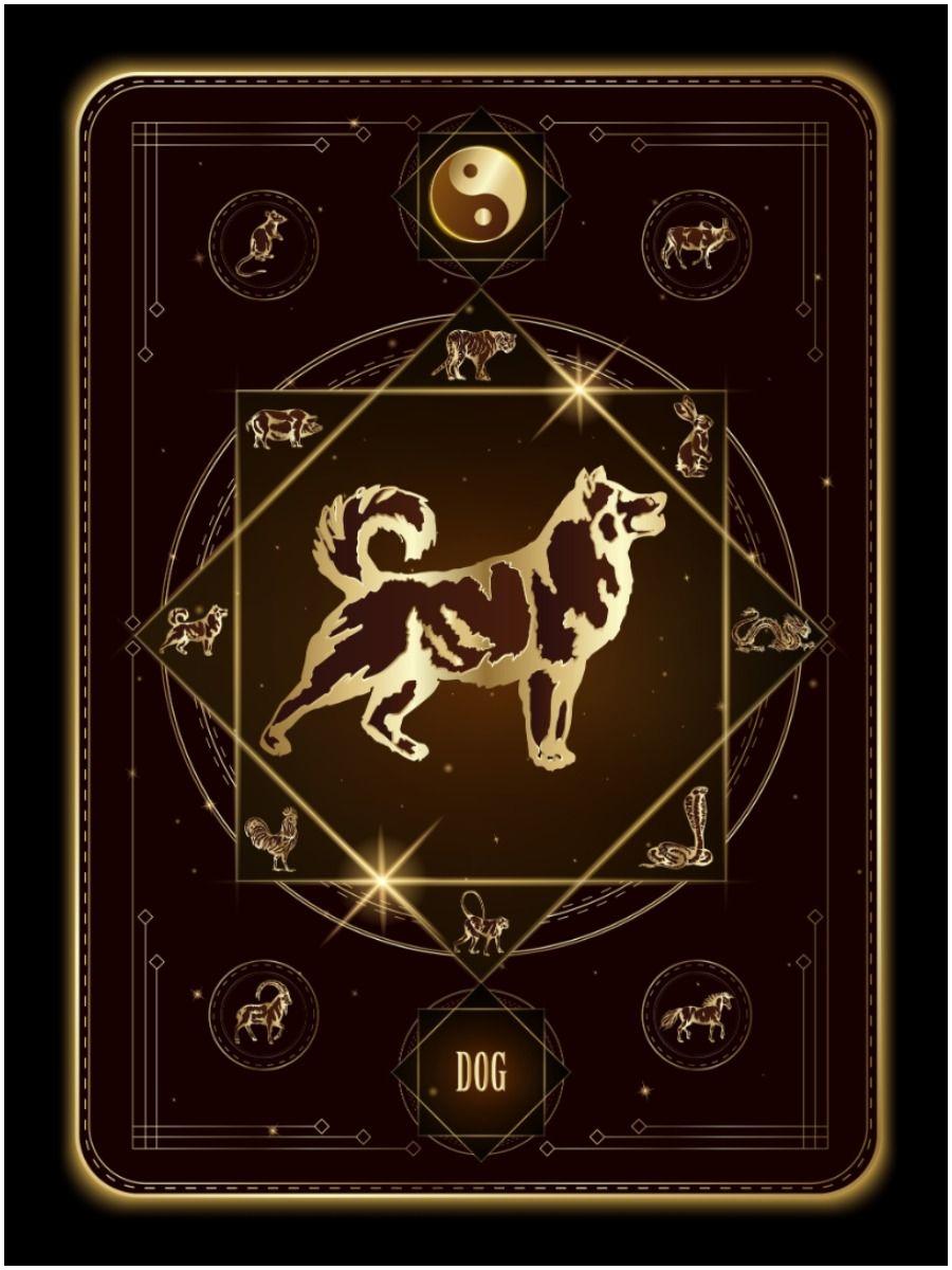 Dog Chinese zodiac meaning